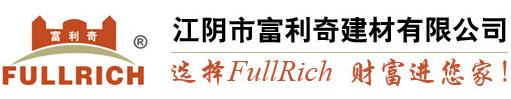 江阴市广东11xuan5appjiancai有限公司